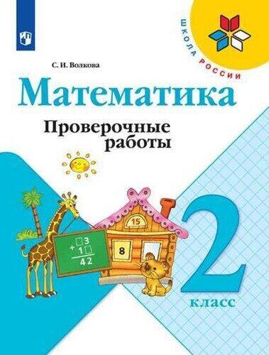 Проверочные работы Математика 2 класс Волкова С.И.