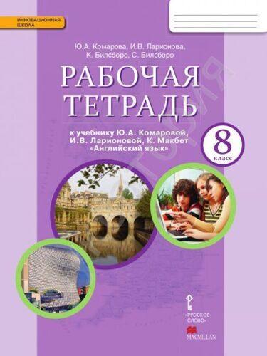 Рабочая тетрадь Английский язык 8 класс Комарова Ю.А.