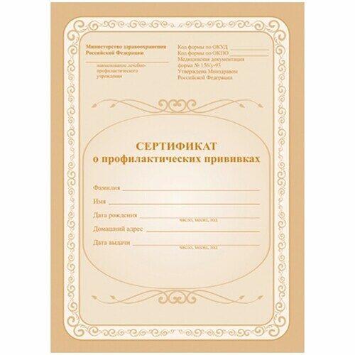 Сертификат о профилактических прививках 6л., A5, на скрепке, блок офсет, арт. КЖ-401