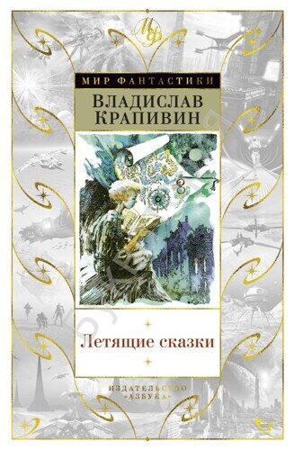 Владислав Крапивин: Летящие сказки