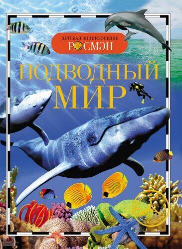 ДЭР. Подводный мир