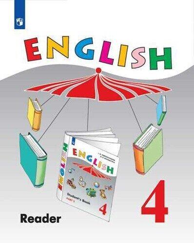 Книга для чтения Английский язык 4 класс / English 4: Reader Верещагина И. Н., Афанасьева О. В.