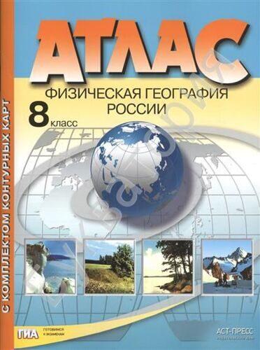 Атлас Физическая география России 8 класс (с комплектом контурных карт) Раковская Э.М.