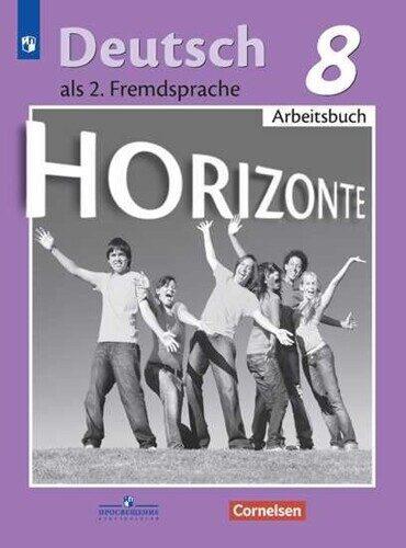 Рабочая тетрадь Немецкий язык 8 класс / Deutsch als 2. Fremdsprache 8: Arbeitsbuch Второй иностранный язык Аверин М.М.