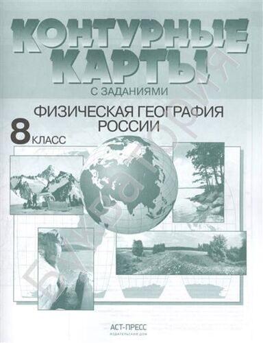 Контурные карты с заданиями Физическая география России 8 класс Раковская Э.М.