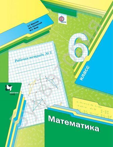 Рабочая тетрадь №3 Математика 6 класс Мерзляк А.Г., Полонский В.Б., Якир М.С.