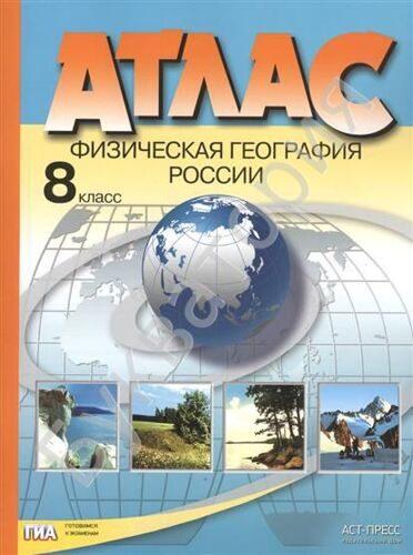 Атлас Физическая география России 8 класс Раковская Э.М.