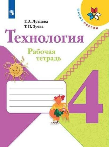 Рабочая тетрадь Технология 4 класс Лутцева Е.А.,Зуева Т.П.