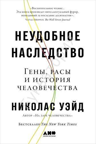 Николас Уэйд: Неудобное наследство. Гены, расы и история человечества