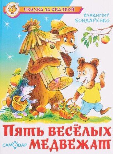 Самовар. Пять забавных медвежат