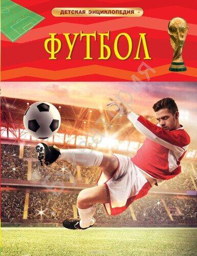 Детская энциклопедия. Футбол