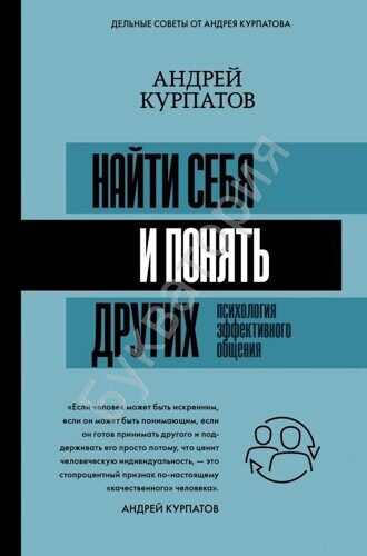 Андрей Курпатов: Найти себя и понять других. Психология эффективного общения