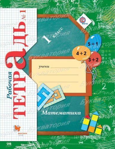 Рабочая тетрадь № 1 Математика 1 класс  Кочурова Е.Э (ФГОС)