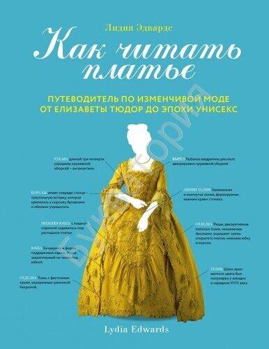 Лидия Эдвардс: Как читать платье. Путеводитель по изменчивой моде от Елизаветы Тюдор до эпохи унисекс
