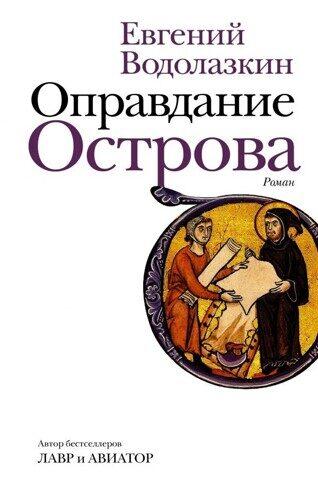 Евгений Водолазкин: Оправдание Острова