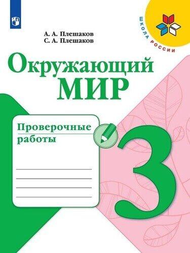 Проверочные работы Окружающий мир 3 класс Плешаков А.А., Плешаков С.А.
