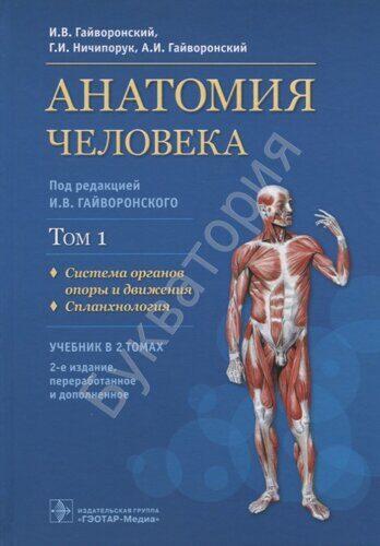 Анатомия человека. Учебник в 2 томах. Том 1. Система органов опоры и движения. Спланхнология