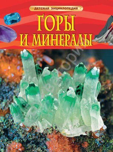 Детская энциклопедия. Горы и минералы