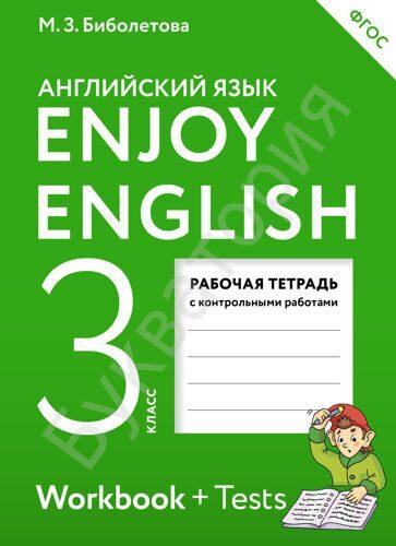 Рабочая тетрадь Английский с удовольствием 3 класс \ Enjoy English 3: Workbook (+ Tests) Биболетова М.З.
