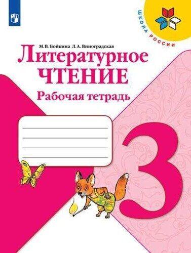 Рабочая тетрадь Литературное чтение 3 класс Бойкина М.В., Виноградская Л.А.