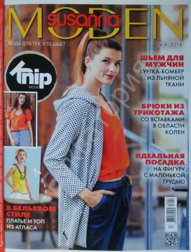Журнал «Susanna Moden» шитье 4/2018