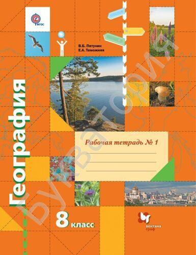 Рабочая тетрадь № 1 География 8 класс Пятунин В.Б., Таможняя Е.А.