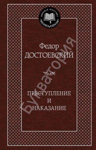 Фёдор Достоевский: Преступление и наказание