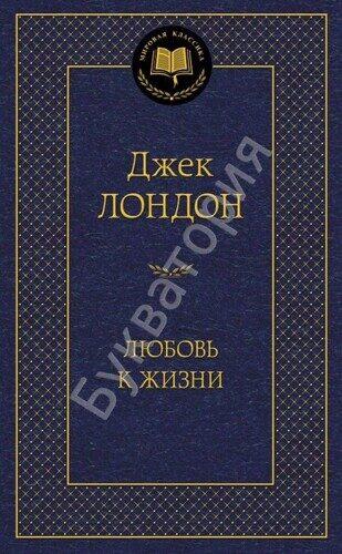 Джек Лондон: Любовь к жизни