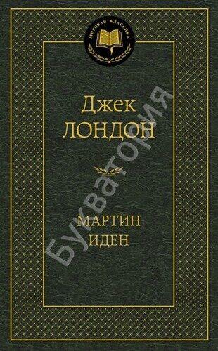 Джек Лондон: Мартин Иден
