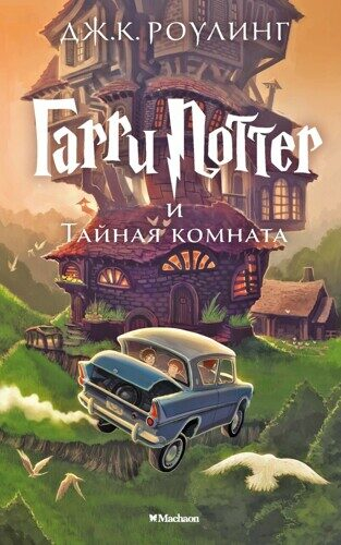 Дж.К. Роулинг: Гарри Поттер и Тайная комната. Книга 2