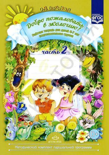 Добро пожаловать в экологию! Рабочая тетрадь Часть 2 для детей 6-7 лет Подготовительная группа Воронкевич О.А.