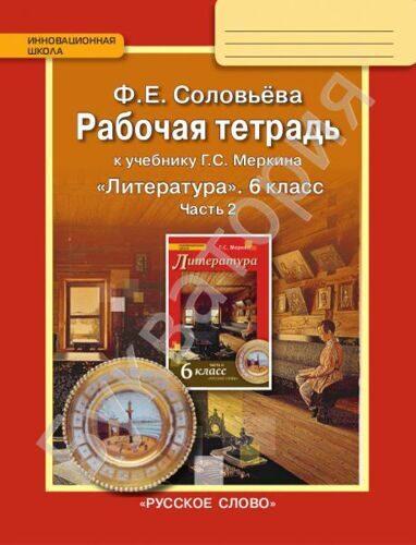 Рабочая тетрадь к учебнику Г.С. Меркина «Литература» 6 класс Часть 2 Соловьева Ф.Е.