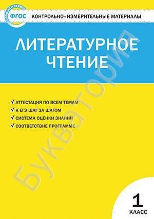 Контрольно-измерительные материалы. Литературное чтение. 1 класс Кутявина С.В.