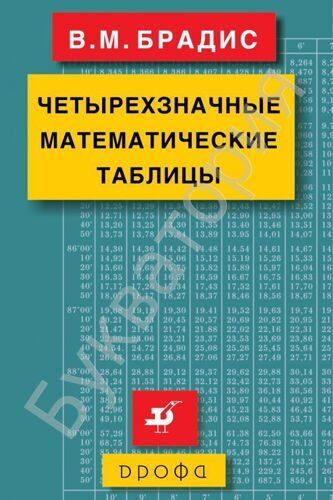 Четырехзначные математические таблицы 7–9 классы Наглядное пособие по Алгебре Брадис В.М.