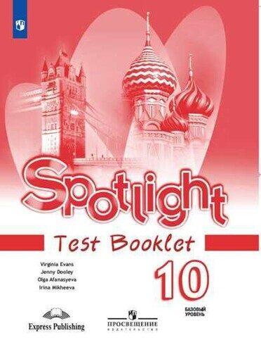Контрольные задания Английский язык 10 класс \ Spotlight 10: Test Booklet Афанасьева О.В., Дули Д.