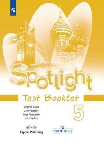 Контрольные задания Английский язык 5 класс \ Spotlight 5: Test Booklet Ваулина Ю.Е., Дули Д.