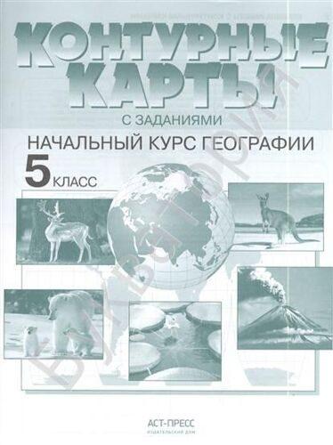 Контурные карты с заданиями Начальный курс географии 5 класс ФГОС Летягин А.А.