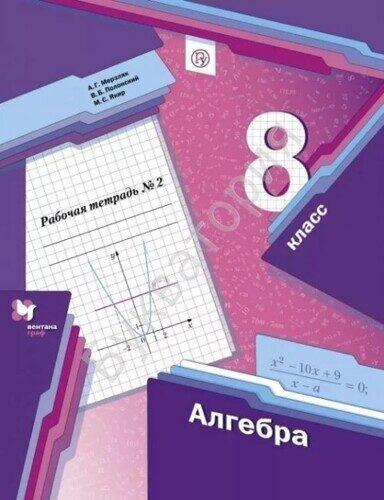 Рабочая тетрадь №1 Алгебра 8 класс Мерзляк А.Г., Полонский В.Б., Якир М.С.