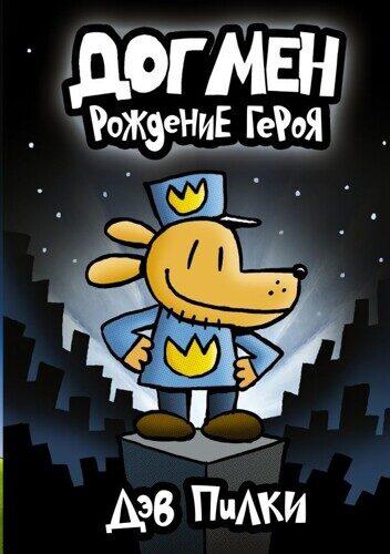 Дэв Пилки: Догмен. Рождение героя