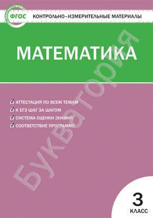 Контрольно-измерительные материалы. Математика. 3 класс Ситникова Т.Н.
