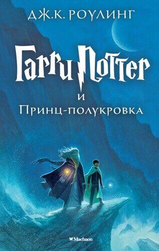 Дж.К. Роулинг: Гарри Поттер и Принц-полукровка. Книга 6