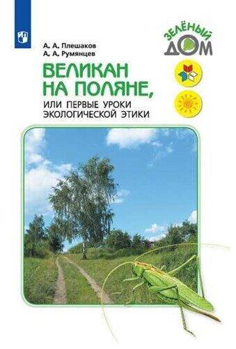 Великан на поляне, или Первые уроки экологической этики. Плешаков А.А., Румянцев А.А.