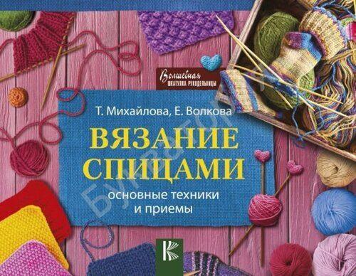 Татьяна Михайлова, Елена Волкова: Вязание спицами
