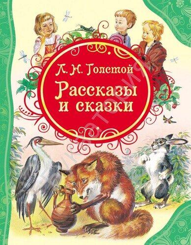 ВЛС. Лев Толстой: Рассказы и сказки