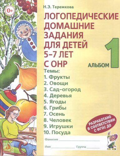 Логопедические домашние задания для детей 5-7 лет с ОНР. Альбом №1. В 4-х частях. Часть 1