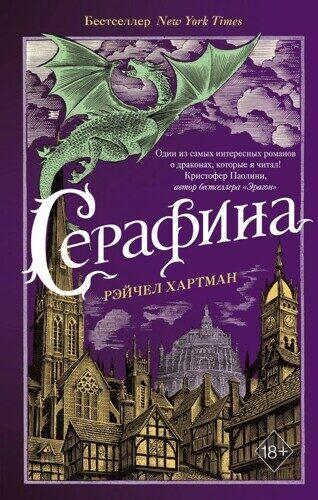 Рэйчел Хартман: Серафима. Книга 1