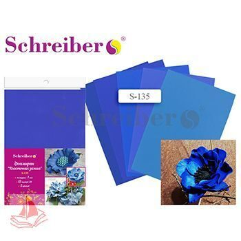 Фоамиран Schreiber А4 10л 5цв 1мм Синяя палитра, арт. S 135