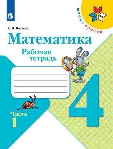 Рабочая тетрадь Часть 1 Математика 4 класс Моро М.И., Волкова С.И.