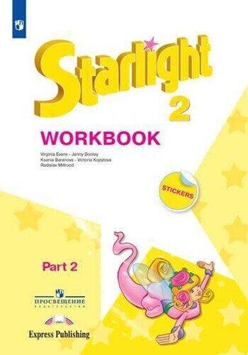 Рабочая тетрадь Часть 2 Английский язык 2 класс \ Starlight 2: Workbook: Part 2 Баранова К.М., Дули Д., Копылова В.В. и др.