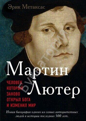 Эрик Метаксас: Мартин Лютер. Человек, который заново открыл Бога и изменил мир